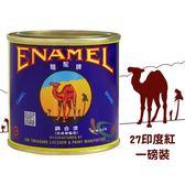 【漆寶】駱駝牌磁漆 27印度紅(一磅裝)