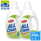 多益得All Clean蛋白生物洗衣酵素2000ml_2入