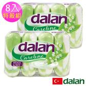 【土耳其dalan】鈴蘭乳霜柔膚保濕皂 8入特殺組