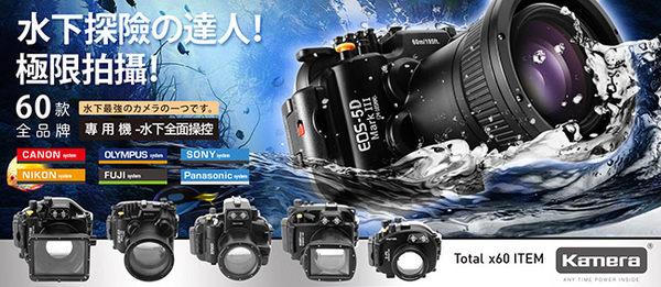 放肆購 Kamera Sony NEX-C3 (16mm) 相機潛水殼 防水殼 潛水盒 防水40米 防水盒 防水罩 潛水罩 透明殼