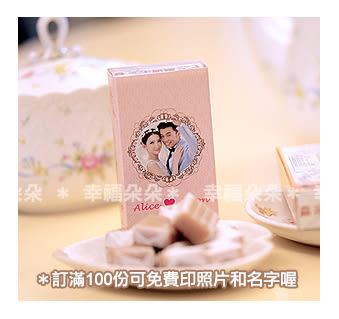 幸福朵朵婚禮小物【甜蜜森永牛奶糖(滿100份可客製照片及姓名)(已包裝)】迎賓送客喜糖/二次進場