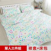 【米夢家居】100%精梳純棉床包+單人兩用被套三件組-萬花筒(單人)