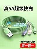 傳輸線 馬卡龍色三合一傳輸線充電線4手機5A蘋果安卓typec【風之海】