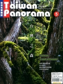 Taiwan Panorama 光華雜誌(中英文國內版) 5月號/2020