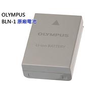 【24期0利率】OLYMPUS BLN-1 厡廠盒裝電池 E-M5/E-P5/E-M1專用