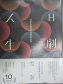 【書寶二手書T7/心靈成長_HPJ】日劇人生-重獲生命微光的80個經典語錄_雪奈