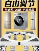 洗衣機底座托架行動萬向輪置物支架通用滾筒冰箱海爾專用架子腳架  免運快速出貨