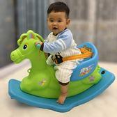 搖搖馬木馬加厚塑料兒童玩具搖馬帶音樂大號寶寶搖椅嬰兒周歲禮物【全館八八折促銷】