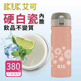 【IKUK】艾可陶瓷保溫杯-彈蓋380ml珊瑚粉