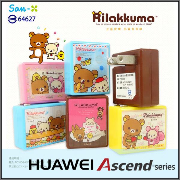 ☆正版授權 方型拉拉熊 USB充電器/旅充/華為 HUAWEI Ascend G300/G330/G510/G525/G610/G700/G740