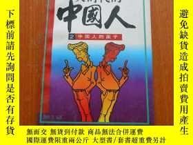 二手書博民逛書店大時代的中國人2罕見中國人的面子18483 石小玲等編著 國際文