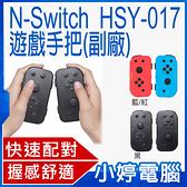 【免運+3期零利率】全新 N-Switch HSY-017 遊戲手把 副廠Joycon 一組兩入快速連線