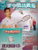 空中英語教室雜誌+CD 4月號/2019