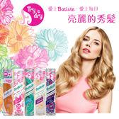 Batiste 秀髮乾洗噴劑/乾洗髮 200mL 多款 無需水 愛上亮麗的秀髮◆86小舖◆