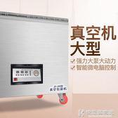 封口機真空機包裝機全自動干濕兩用家用抽真空塑封食品商用220V NMS快意購物網
