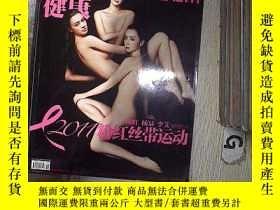 二手書博民逛書店時尚健康罕見2011 10Y261116