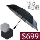 699 特價 雨傘 陽傘 萊登傘 抗UV...