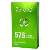 不二 ZERO-O零零 浮粒型 顆粒保險套 (綠) 康登 保險套 商城