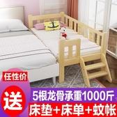 兒童床實木男孩單人床帶圍欄女孩公主寶寶小床拼接大床加寬床【快速出貨】
