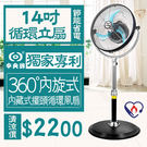 【狐狸跑跑】台灣製中央牌 14吋專利內旋...