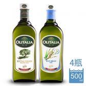 【中秋特選】Olitalia玄米油+特級橄欖油(500ml*共4瓶)