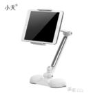 懶人支架床頭手機架子iPad看電視神器pad通用平板桌面支架多功能  【快速出貨】