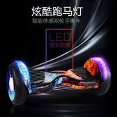 智慧平衡車鳳凰智慧越野電動平衡車 雙輪體感兒童代步車成人10寸漂移思維車 快速出貨