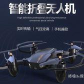 軍事無人機自拍航拍高清專業口袋四軸飛行器迷你小型摺疊遙控玩具wy【快速出貨限時八折】