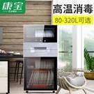 家用小型消毒櫃立式廚房雙門高溫商用消毒碗櫃茶杯大容量二星 每日特惠NMS