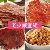 [愛不是手]老少咸宜組(芝麻香脆肉乾+蒜味肉紙+美式炭烤肉乾+寶寶肉鬆)