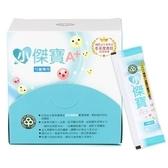 長青寶~小傑寶A+益生菌30包/盒