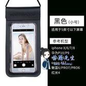手機防水袋 游泳手機防水袋通用大屏潛水套觸屏水下拍照蘋果X華為手機保護套 6色