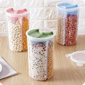廚房分格透明密封罐五谷雜糧儲物罐多功能干貨食品保鮮盒收納罐 【快速出貨八折免運】