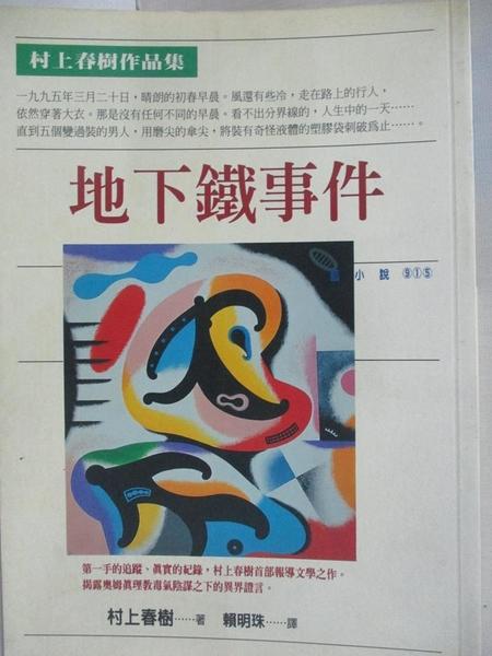 【書寶二手書T4/翻譯小說_ILL】地下鐵事件_村上春樹, 賴明珠