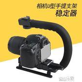 攝影手持穩定器 DV支架U型單反相機穩定器手持攝像手機視頻跟拍支架【全館九折】