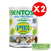 【特價】三多奶蛋白S-P93 500gx2罐 (產品效期至2019年05月)
