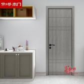 木門 簡約室內門免漆門復合實木隔音房間門臥室門套裝門定製T 4色