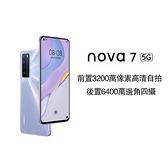 全新未拆封 華為 HUAWEI nova 7 8GB+128GB 6.53寸國際版5G 智慧手機 智能手機 台灣保固一年(送禮品)