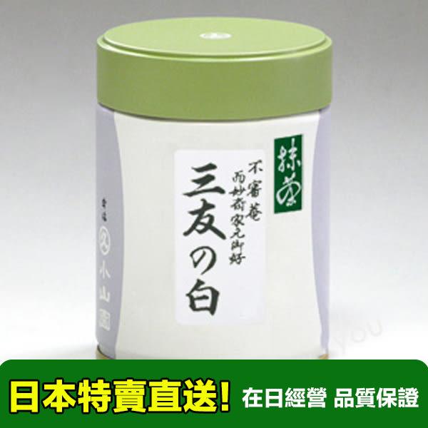 【海洋傳奇】日本丸久小山園抹茶粉 三友之白200g 罐裝 宇治抹茶粉  無糖【滿千日本空運免運】