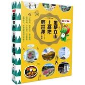 超元氣!黑部立山.上高地.輕井澤:日本屋脊、絕世美景、溫泉秘境、忍者故鄉、千年神