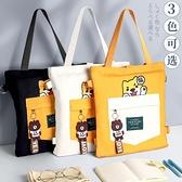 手提袋帆布手拎簡約文件袋學生拎提書裝書袋補課包卡通補習班【聚寶屋】