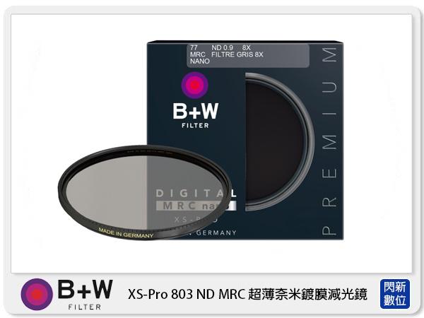 【分期0利率】德國 B+W XS-PRO 803 ND8 MRC 62mm 多層鍍膜 減光鏡 濾鏡(62 公司貨)