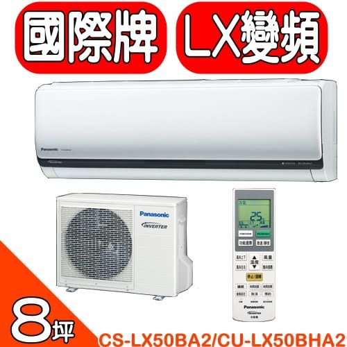 《全省含標準安裝》國際牌【CS-LX50BA2/CU-LX50BHA2】《變頻》+《冷暖》分離式冷氣