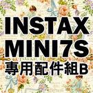 MINI7S加購套餐B