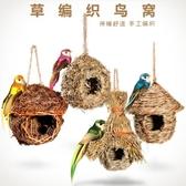 小鳥窩草編鸚鵡窩保暖鳥巢草窩仿真鳥籠配件用品虎皮鸚鵡戶外裝飾 ☸mousika