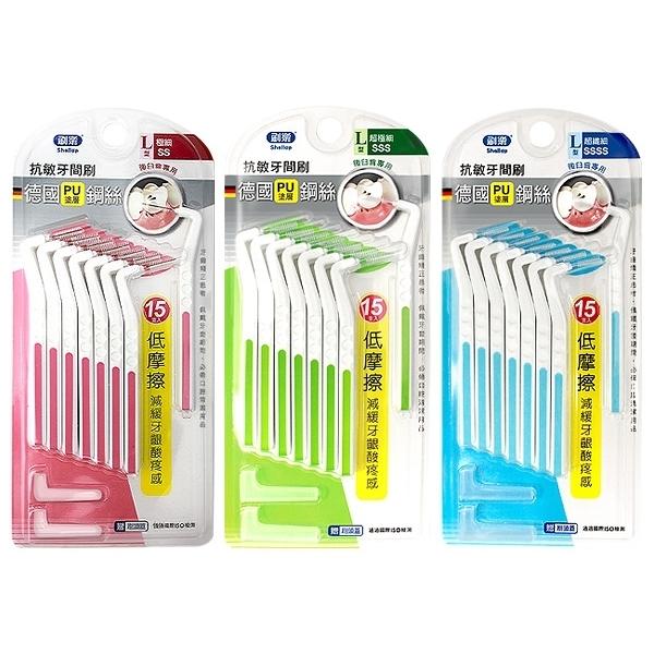 刷樂 抗敏牙間刷L型(15入) 款式可選【小三美日】