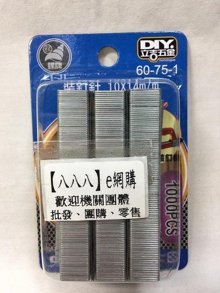 【裝訂針10X14M/M 60-75-1】186923裝訂槍專用針【八八八】e網購