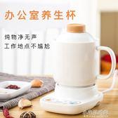 辦公室養生杯多功能花茶壺全自動養生壺小型陶瓷杯家用電熱燉杯『小宅妮時尚』