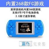 兒童益智迷你FC任天堂掌機 PSP大屏掌上懷舊游戲機 CJ5780『寶貝兒童裝』