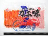 1B3A【魚大俠】FF062憶霖紀文松葉蟹風味蒲鉾(500g/包)